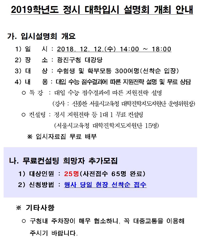 2019학년도 정시 대학입시 설명회 개최 안내