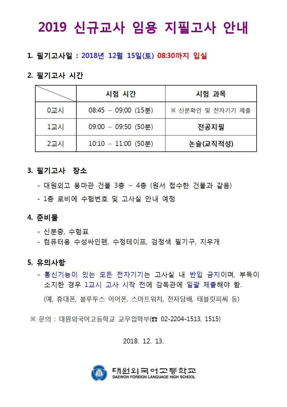 2019 신규교사 임용 지필고사 안내