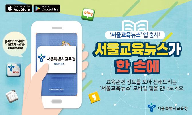 '서울교육뉴스'앱 출시 안내