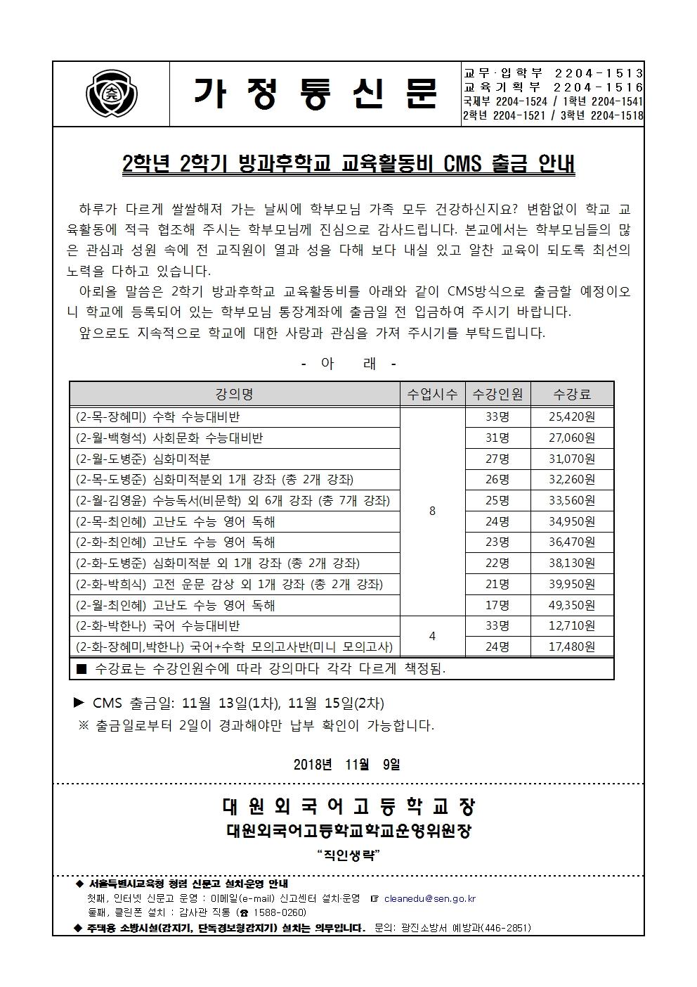 2018학년도 2학년 2학기 방과후학교-CMS출금 안내 가정통신문001
