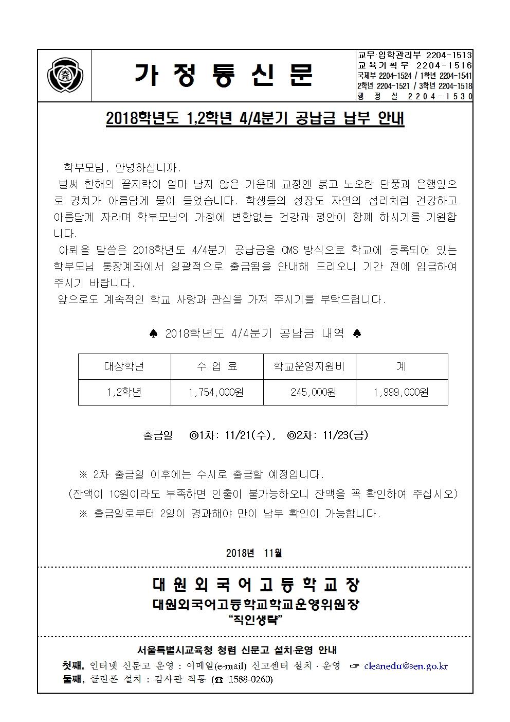 2018학년도 1,2학년 4/4분기 공납금 납부 안내