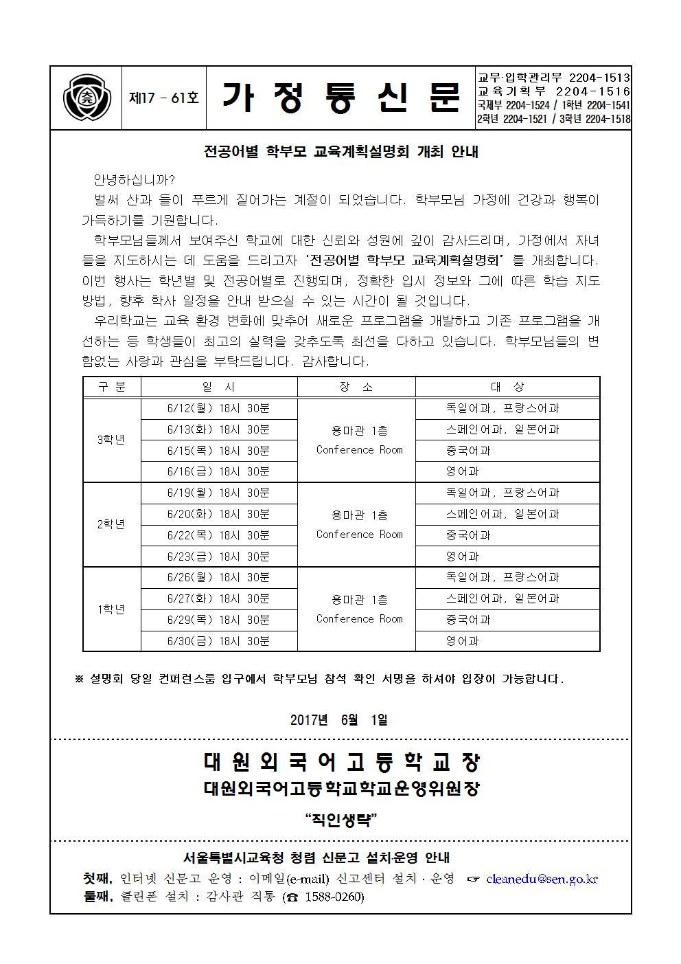전공어별 학부모 교육계획설명회 개최 안내
