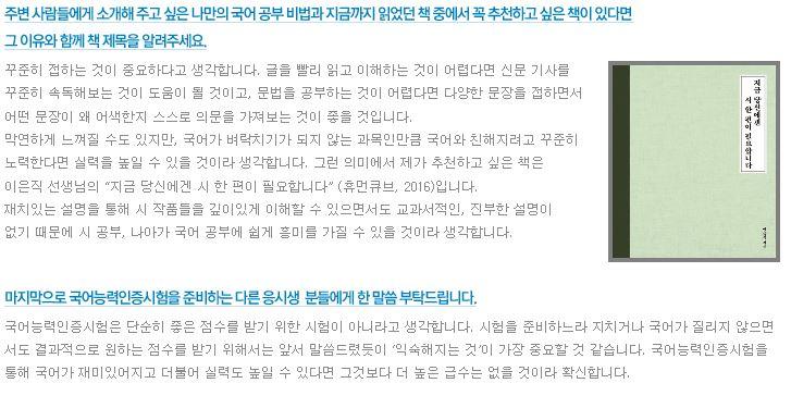 한국어능력 인증시험 TOKL 성적우수자 대원외고 하진성
