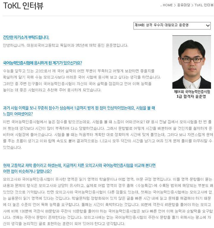 국어능력 인증시험 TOKL 성적우수자 대원외고 윤준영