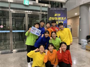 제 7회 경북학생댄스경연대회 금상 첨부이미지