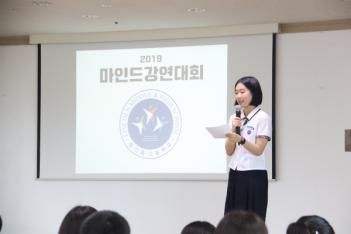 [중,고]마인드강연대회 첨부이미지
