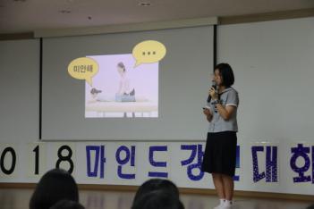 [中, 高] 마인드 강연대회 첨부이미지