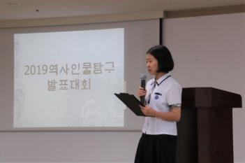 [고]역사인물탐구발표대회 첨부이미지