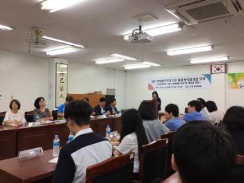 2018 1학기 대토론회(6월 29일) 첨부이미지