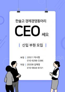 쎄오(경영경제동아리) 홍보문 첨부이미지
