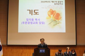 2019학년도 동화중학교 졸업식의 미리보기 이미지