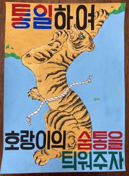 2020학년도 표어 포스터 공모대회 최우수 작품의 미리보기 이미지