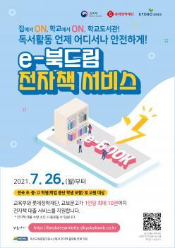 e-북드림 전자책 서비스 오픈 안내^ㅡ^)/ 첨부이미지