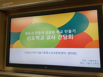 2019학년도 교직원 성폭력,성희롱,성매매 예... 첨부이미지