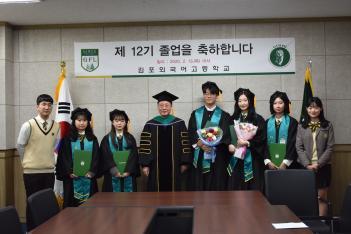 김포외국어고등학교 제 12회 졸업식 첨부이미지