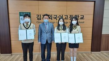 2020.6.3(수) 김포외고 학교홍보대사(포미유... 첨부이미지