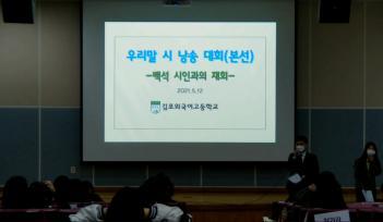 2021.5.12(수) 제1회 우리말 시낭송 대회 첨부이미지
