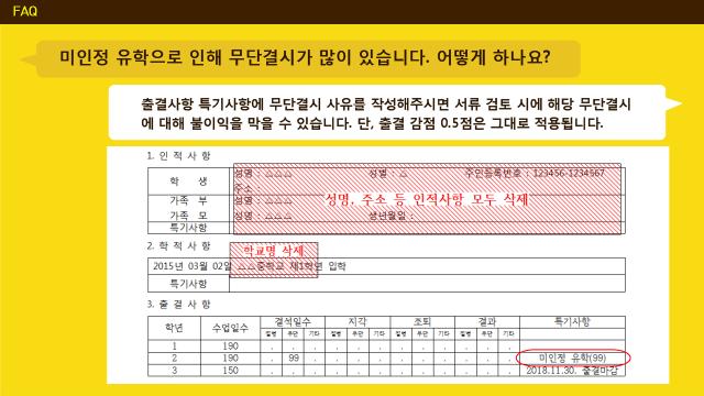 미인정유학 출결001.png