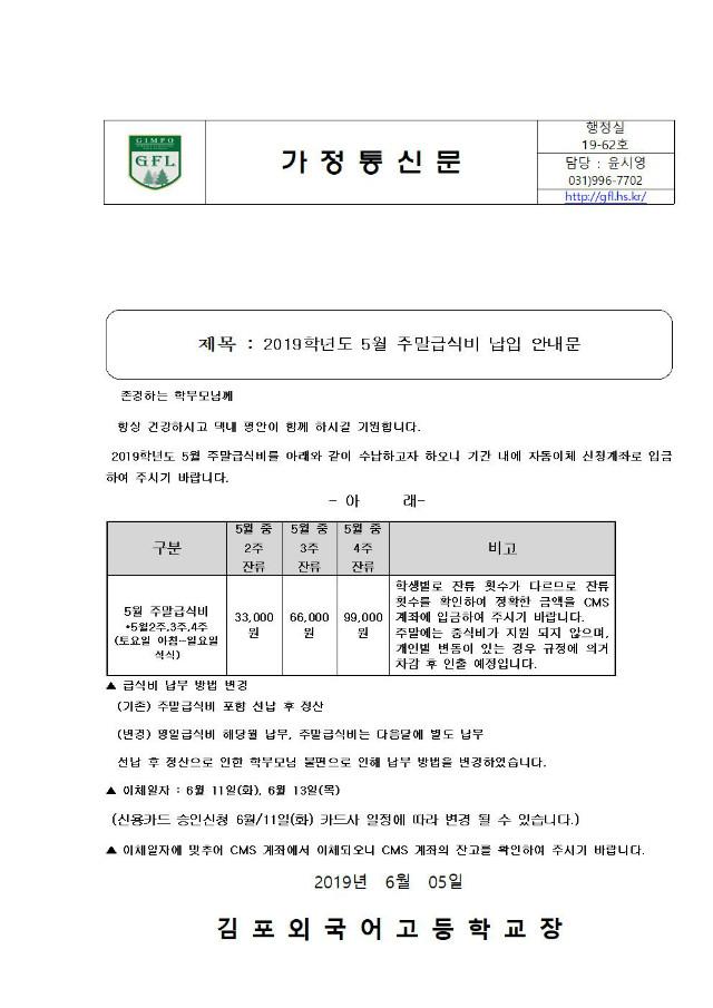 image5월주말급식비001.jpg