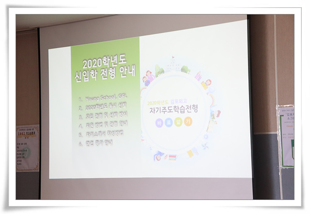 입학설명회 5/18(토) 첨부이미지