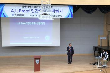 2020년 연세대 김용학 전 총장님 강의(아주... 첨부이미지